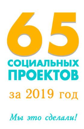 время-добра_результаты-2019