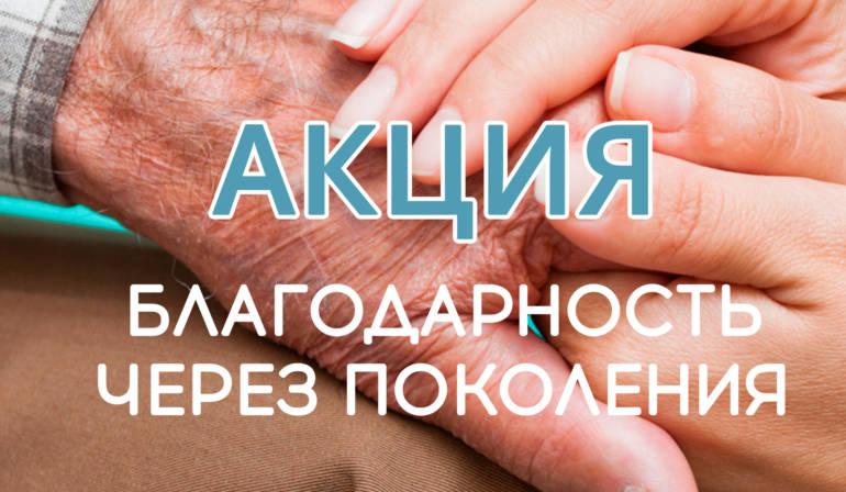 Благотворительная акция благодарность через поколения