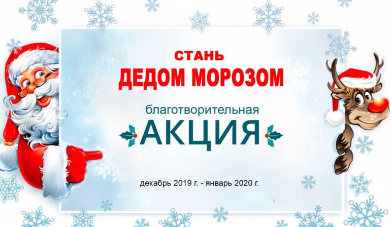 Стань Дедом Морозом благотворительная акция