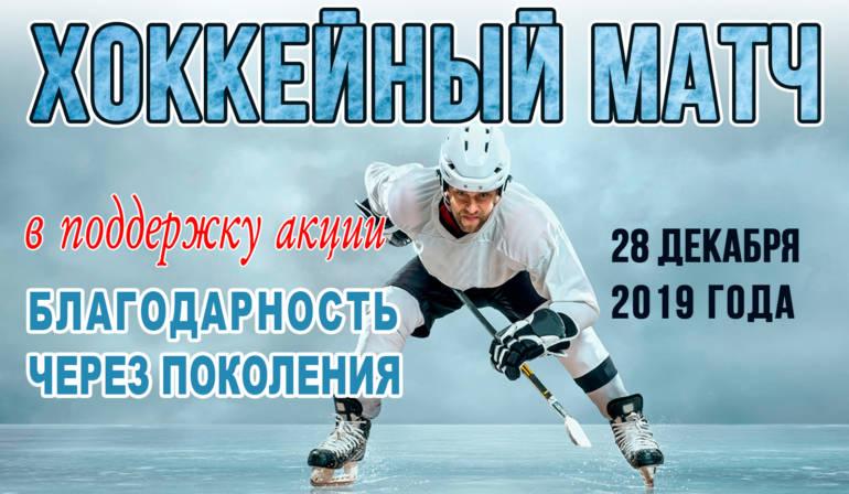 Благотворительный хоккейный матч