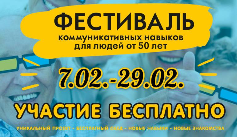 Фестиваль коммуникаций для людей старшего поколения 50+ лет